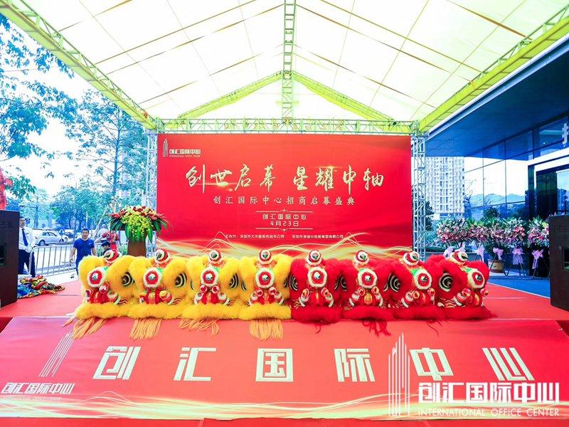 深圳写字楼开业舞狮