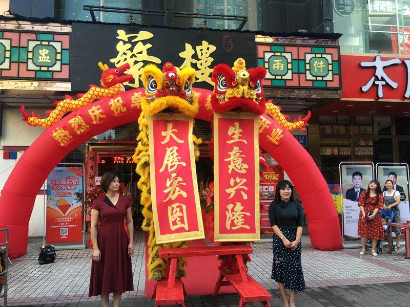 深圳茶楼开业舞狮