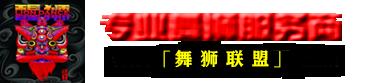 上海舞狮联盟